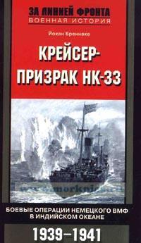 Крейсер-Призрак НК-33