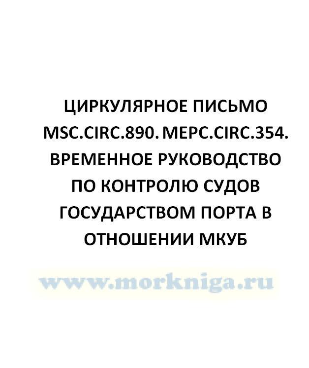 Циркулярное письмо MSC.Circ.890. MEPC.Circ.354. Временное руководство по контролю судов государством порта в отношении МКУБ