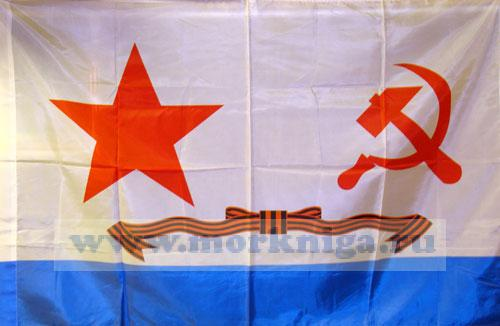Флаг ВМФ СССР. Гвардия (1953 г)