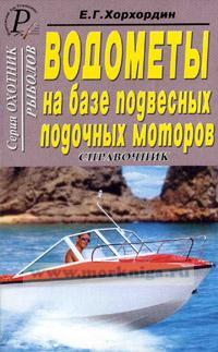 Водометы на базе подвесных лодочных моторов.Справочник