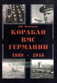 Корабли ВМС Германии 1939-1945 г.г. Часть 1