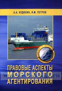 Правовые аспекты морского агентирования. Учебно-методическое пособие