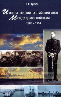 Императорский Балтийский флот между двумя войнами 1906-1914