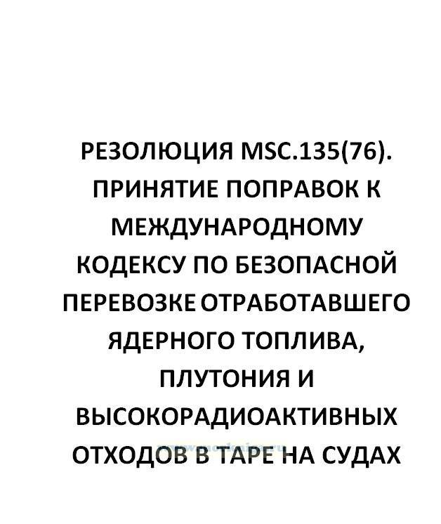 Резолюция MSC.135(76). Принятие поправок к Международному кодексу по безопасной перевозке отработавшего ядерного топлива, плутония и высокорадиоактивных отходов в таре на судах (кодекс ОЯТ) с поправками