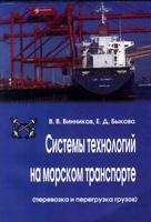 Системы технологий на морском транспорте (перевозка и перегрузка грузов)
