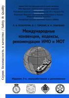 Международные конвенции, кодексы, рекомендации ИМО и МОТ, 3-е издание
