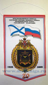 Вымпел. Краснознаменная бригада кораблей охраны водного района главной базы ЧФ. 70 лет: 1939-2009