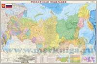 РФ. Политико-административная карта 1:4 000 000 (капс. глянц.) 196х130 см