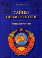 Тайны Севастополя: в 6-х книгах. Книга 3. Тайны морские
