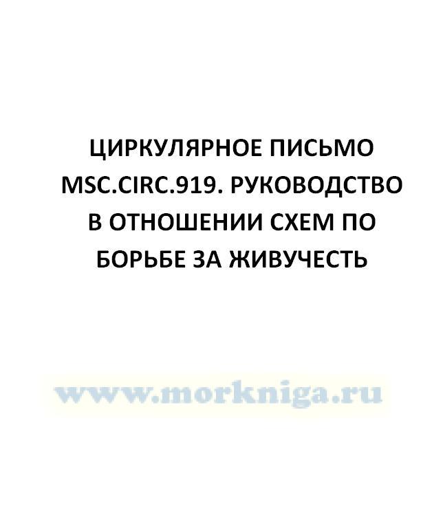 Циркулярное письмо MSC.Circ.919. Руководство в отношении схем по борьбе за живучесть