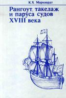 Рангоут, такелаж и паруса судов XVIII века