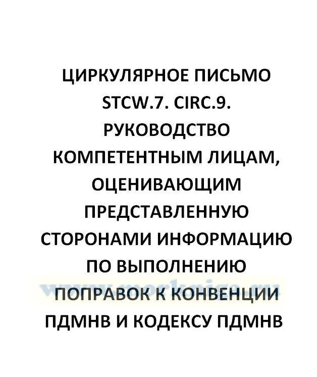 Циркулярное письмо STCW.7. Circ.9. Руководство компетентным лицам, оценивающим представленную сторонами информацию по выполнению поправок к Конвенции ПДМНВ и Кодексу ПДМНВ, вступивших в силу после 1 августа 1988 года