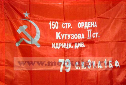 Знамя Победы (90х135)