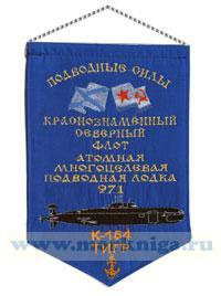 Вымпел Атомная многоцелевая подводная лодка 971 К-154 Тигр