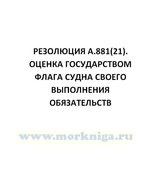 Резолюция А.881(21) Оценка государством флага судна своего выполнения обязательств