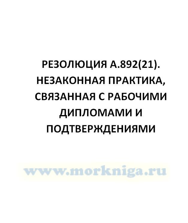Резолюция А.892(21)  Незаконная практика, связанная с рабочими дипломами и подтверждениями