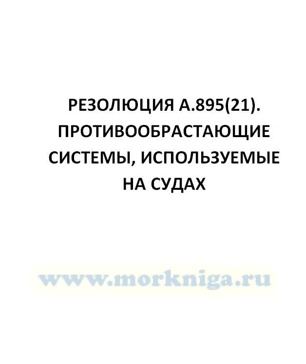 Резолюция А.895(21). Противообрастающие системы, используемые на судах