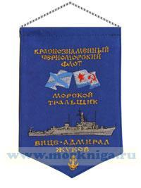 Вымпел Морской тральщик Вице-Адмирал Жуков