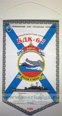 Вымпел. Большой десантный корабль БДК-67, 1988