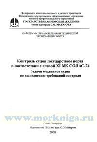 Контроль судов государством порта в соответствии с главой XI МК СОЛАС - 74. Задачи механиков по выполнению требований контроля
