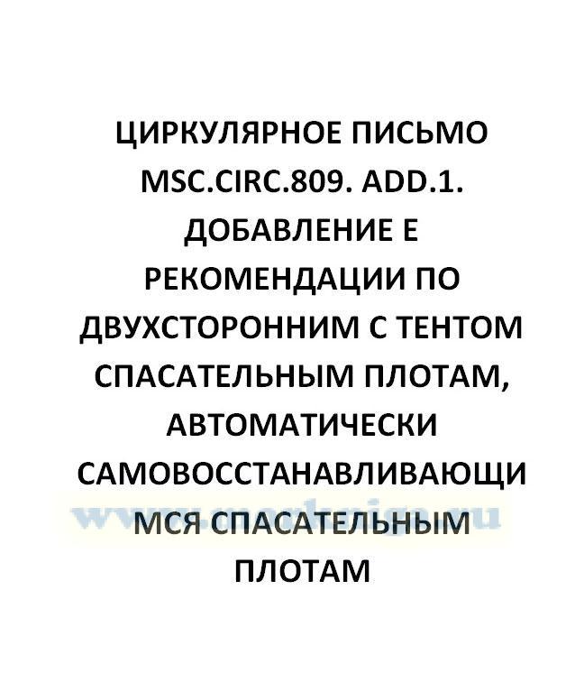 Циркулярное письмо MSC.Circ.809. Add.1. Добавление е рекомендации по двухсторонним с тентом спасательным плотам, автоматически самовосстанавливающимся спасательным плотам и скоростным дежурным шлюпкам на пассажирских судах, включая их испытания