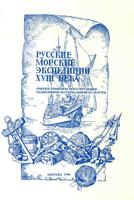 Русские морские экспедиции XVIII века
