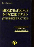 Международное морское право (публичное и частное)