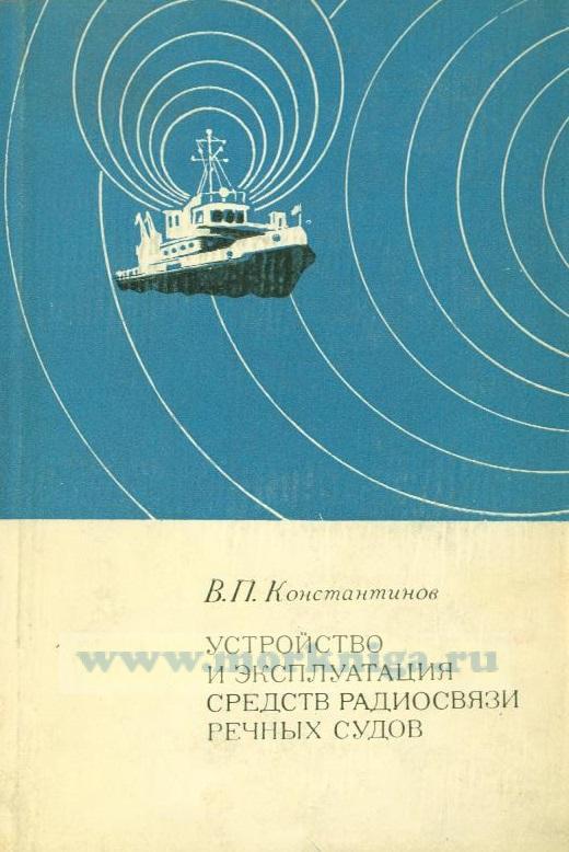 Устройство и эксплуатация средств радиосвязи речных судов