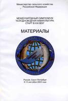 Материалы. Международный симпозиум