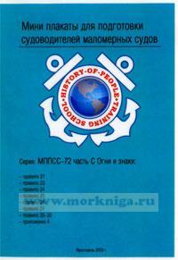 Мини плакаты для подготовки судоводителей маломерных судов. МППСС-72. Часть С. Огни и знаки (формат А5)