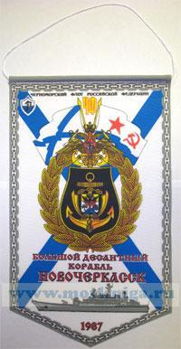 Вымпел. Большой десантный корабль Новочеркасск, 1987