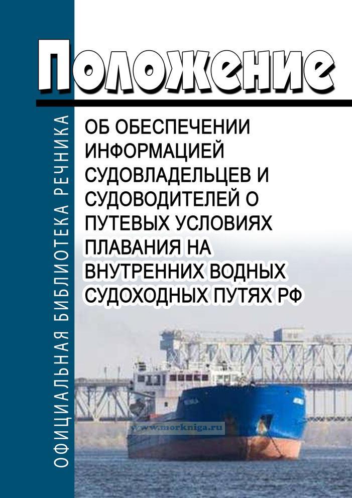 Положение об обеспечении информацией судовладельцев и судоводителей о путевых условиях плавания на внутренних водных судоходных путях РФ 2019 год. Последняя редакция