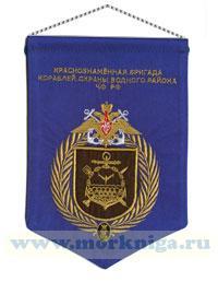 Вымпел Краснознаменная бригада кораблей охраны водного района ЧФ РФ