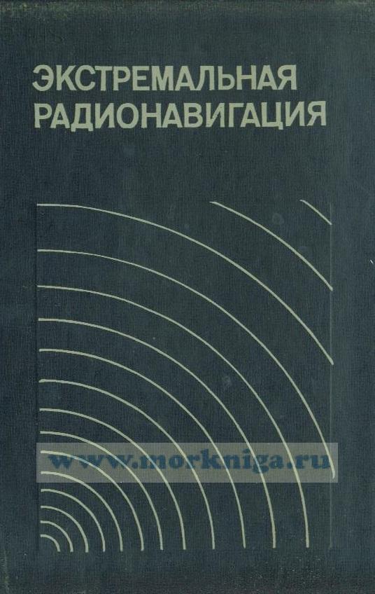 Экстремальная радионавигация
