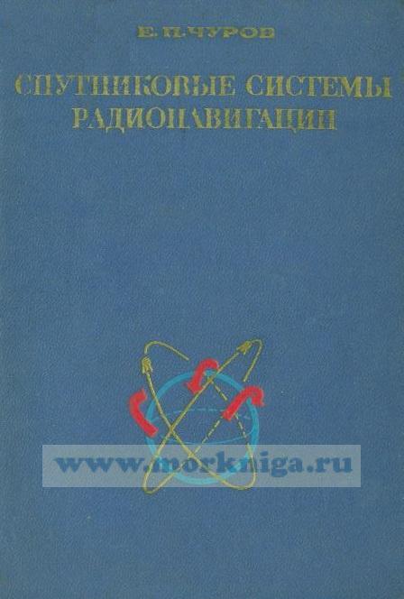 Спутниковые системы радионавигации