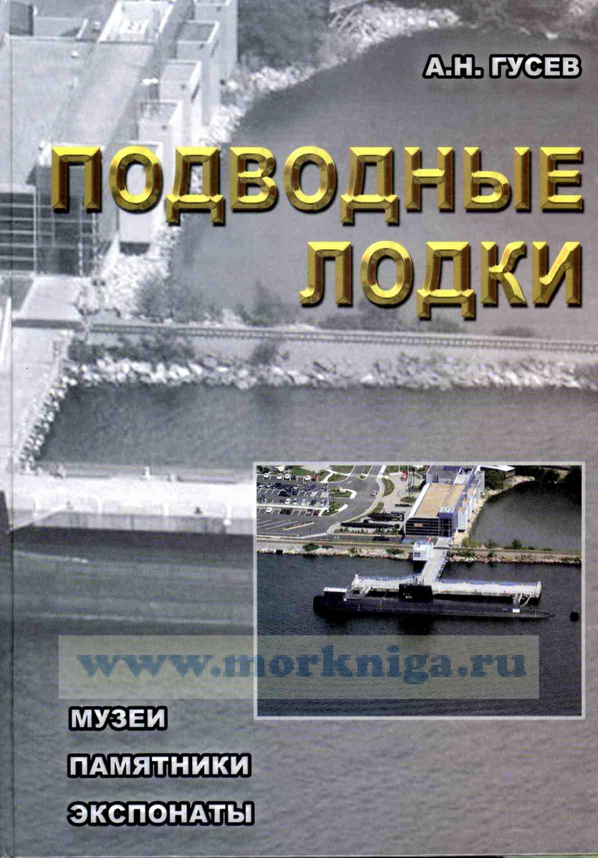 Подводные лодки - музеи, памятники, экспонаты