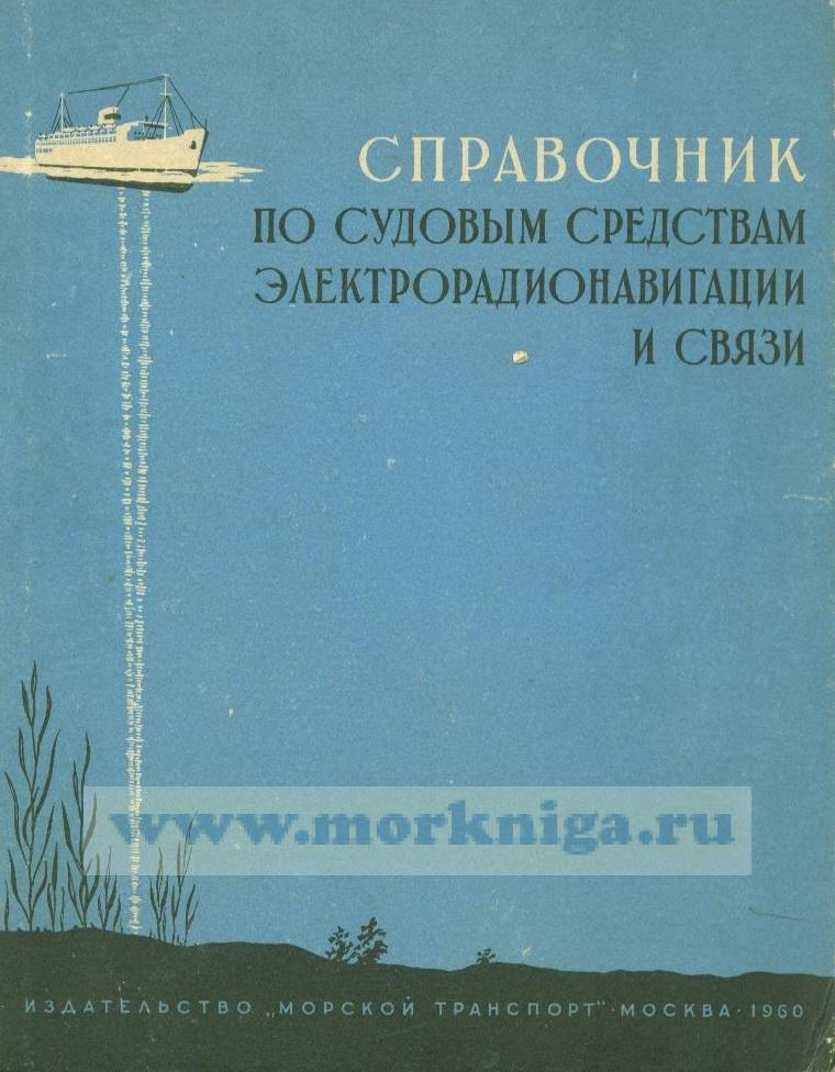 Справочник по судовым средствам электрорадионавигации и связи