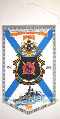 Вымпел. Гвардейский ракетный крейсер Москва. 25 Лет (1983-2008)