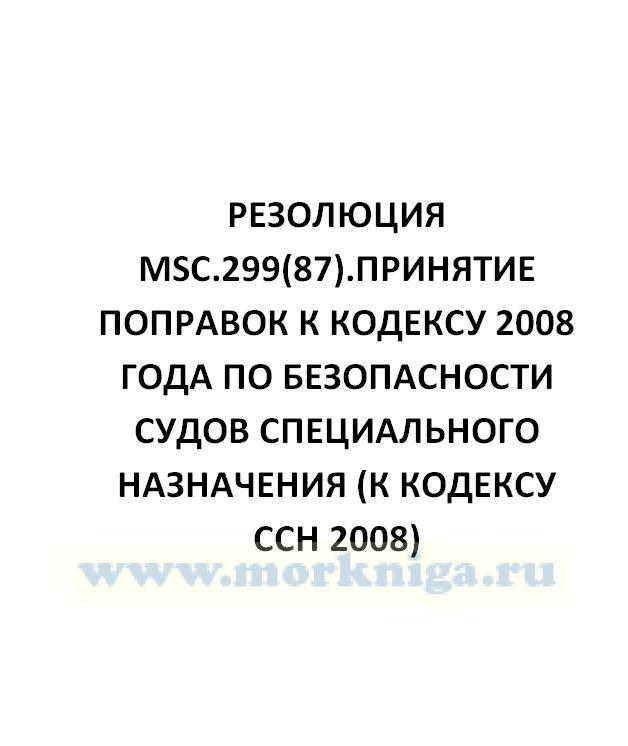 Резолюция MSC.299(87).Принятие поправок к Кодексу 2008 года по безопасности судов специального назначения (к Кодексу ССН 2008)