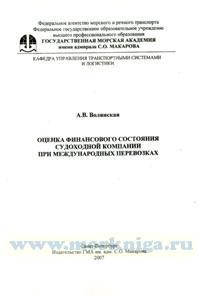 Оценка финансового состояния судоходной компании при международных перевозках