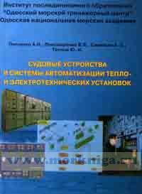 Судовые устройства и системы автоматизации тепло- и электротехнических установок