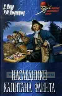 Наследники капитана Флинта: Приключения Бена Ганна. Приключения долговязого Джона Сильвера. Романы
