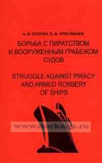 Борьба с пиратством и вооруженным грабежом судов. Struggle against piracy and armed robbery of ships. Методическое пособие на англ. языке