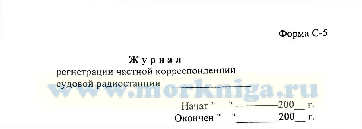 Журнал регистрации частной корреспонденции судовой радиостанции (Форма С-5)