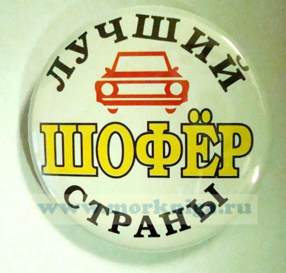 """Прикольный значок """"Лучший шофер страны"""""""