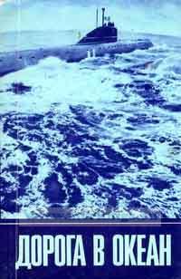 Дорога в океан. Справочник для поступающих в высшие военно-морские училища
