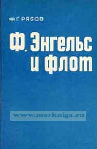 Ф. Энгельс и флот