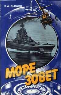 Море зовет: для тех, кто хочет стать офицером ВМФ