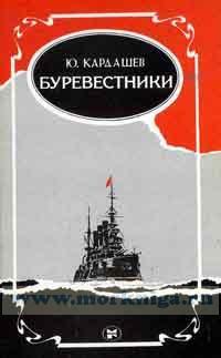 Буревестники. Революции в России и флот