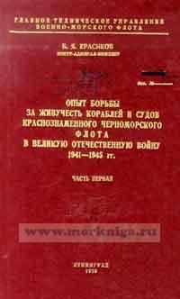 Опыт борьбы за живучесть кораблей и судов Краснознаменного Черноморского флота в Великую Отечественную войну 1941-1945 гг. (часть 1)